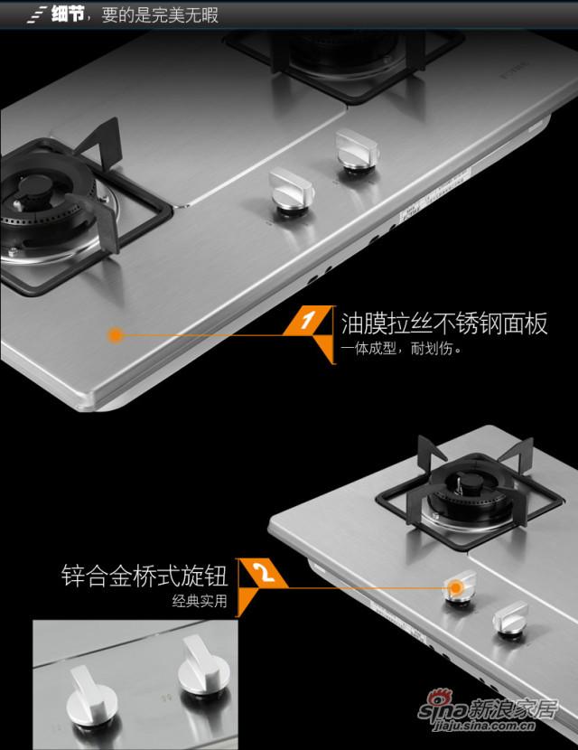 方太 FD21GE 燃气灶-2