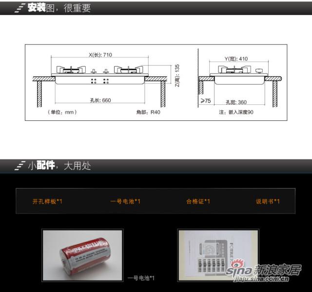 方太 FD21GE 燃气灶-3