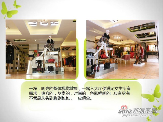 KCQ服饰展厅-2