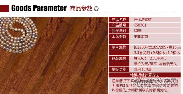圣象地板 康树三层 实木复合 女汉子 KS8361-2