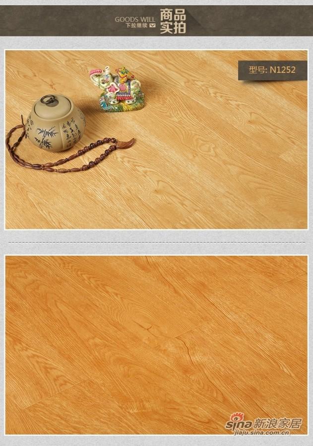 世友 仿实木强化复合地板-1