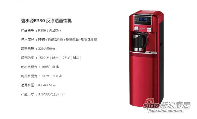 碧水源净水器 立式直饮机R380 超滤直饮净水机
