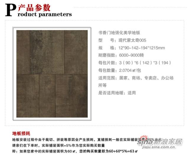 书香门地强化美学地板 现代蒙太奇005-2