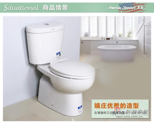 美标卫浴 节水马桶 缓降座便器-1