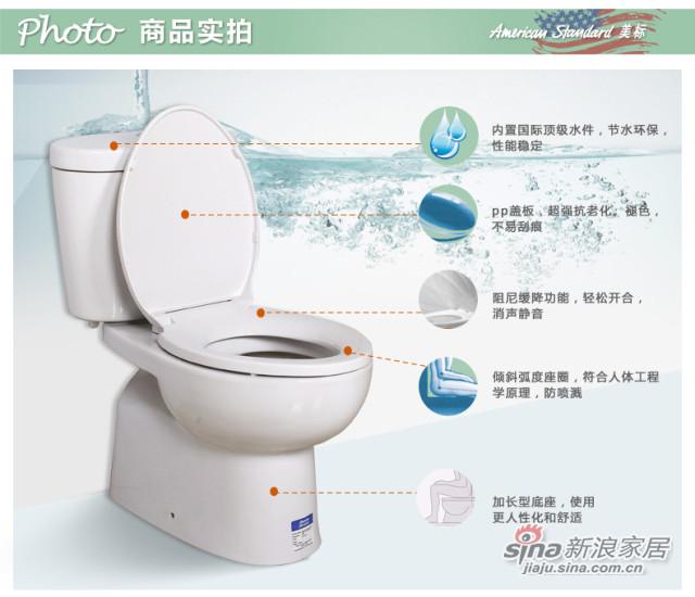 美标卫浴 节水马桶 缓降座便器-3