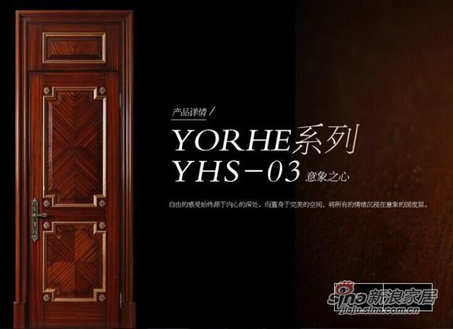 楷模木门YORHE系列YHS-03