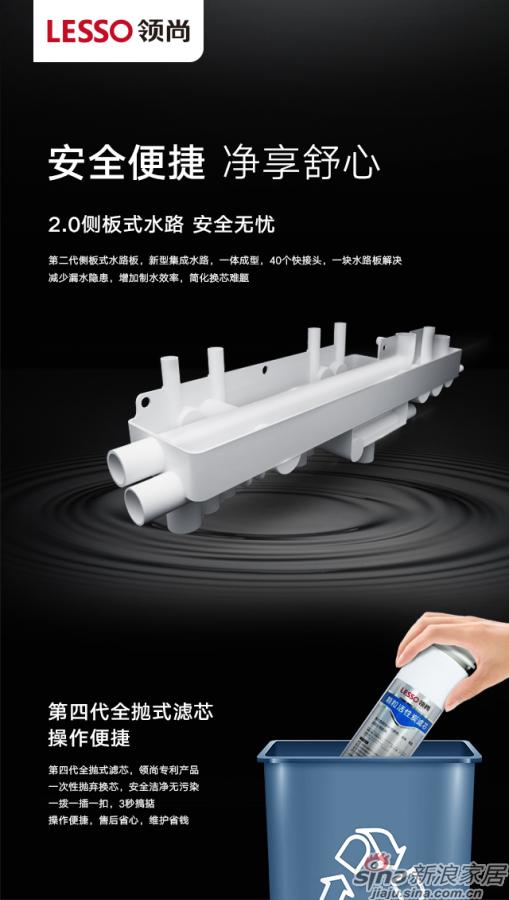 领尚净水机-7