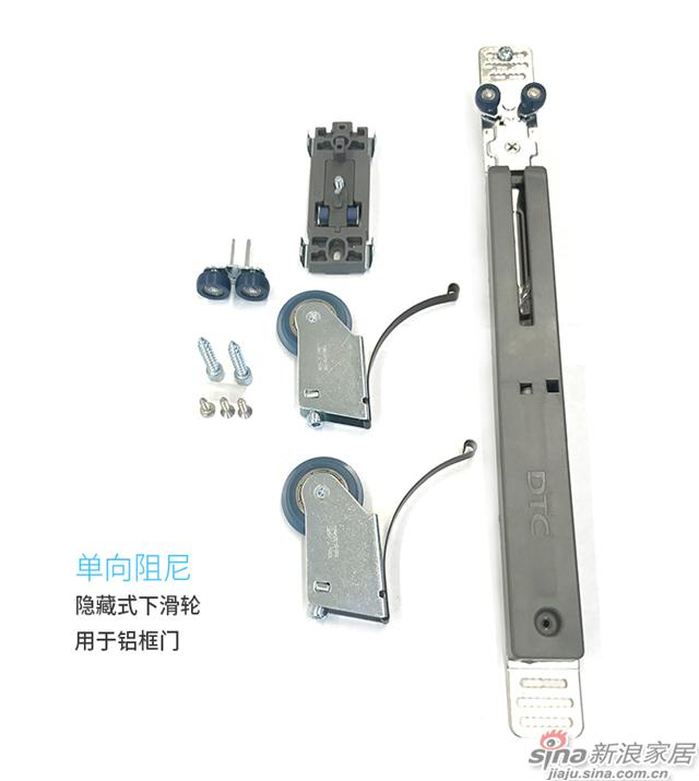 移趟星新一代趟门CS系列隐藏式下滑轮用于铝框门-7