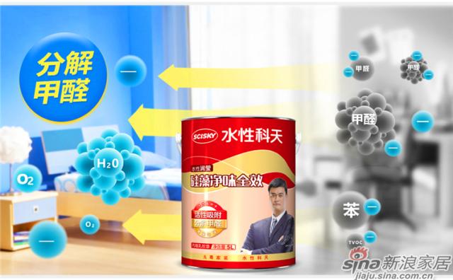 水性润莹硅藻净味全效内墙乳胶漆5L-11