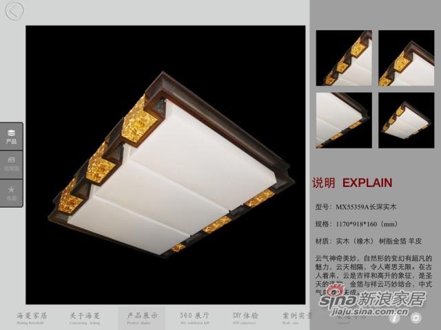 海菱-MX55359A