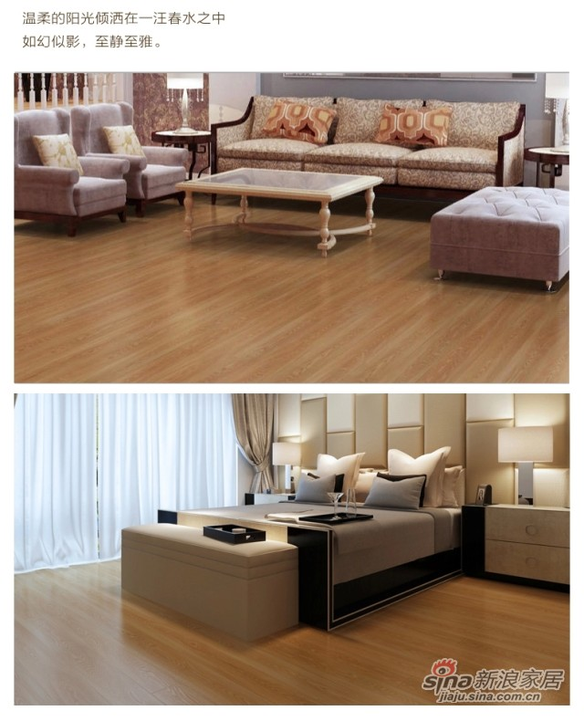 扬子强化复合木地板-2