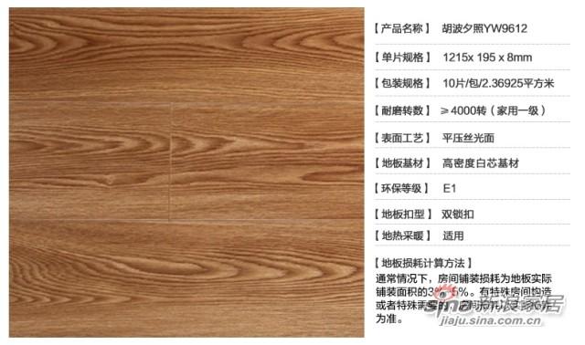 扬子强化复合木地板-3