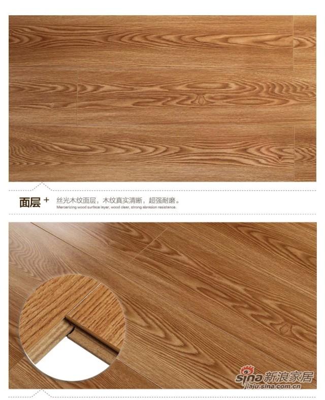 扬子强化复合木地板-4