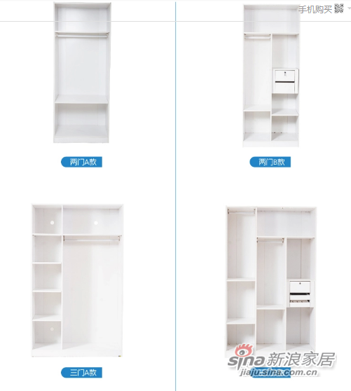多喜爱组合衣柜-2