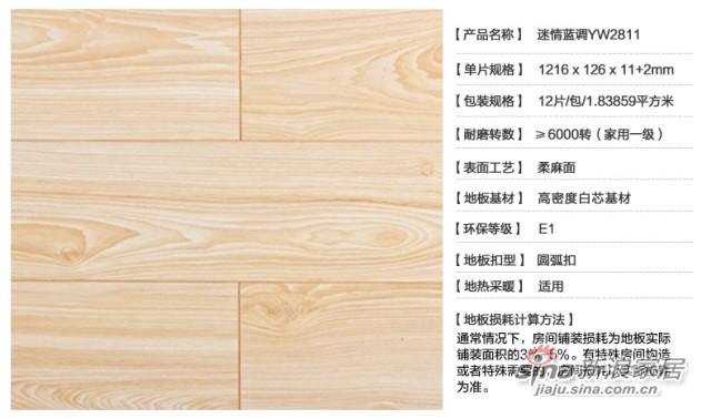 扬子强化复合地板-4
