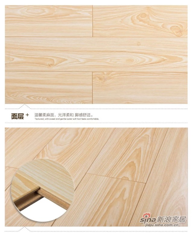 扬子强化复合地板-5