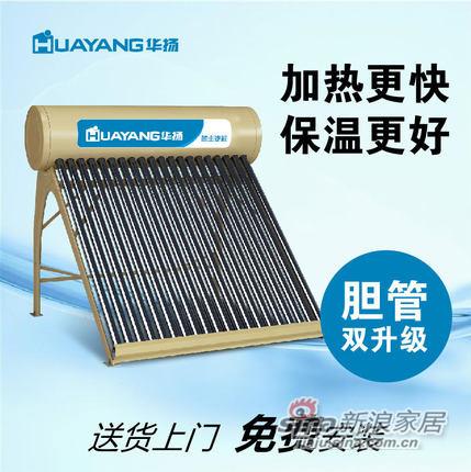 华扬太阳能热水器