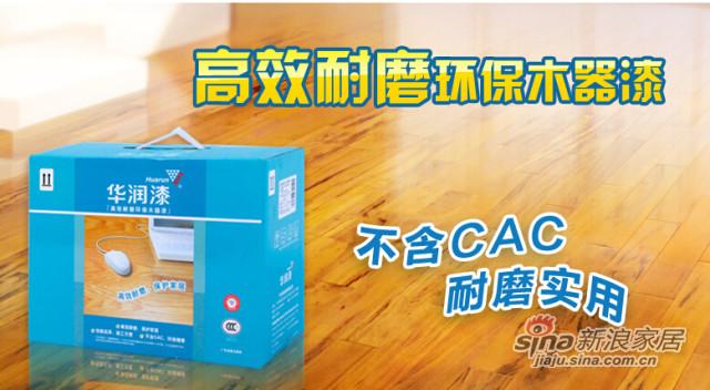 华润漆TJC8003K-1