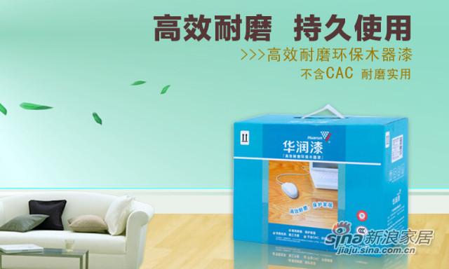 华润漆TJC8003K-2