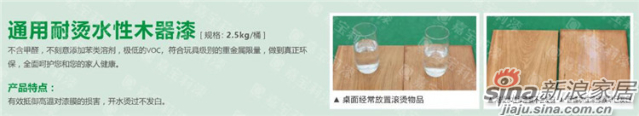 嘉宝莉水性木器漆-4