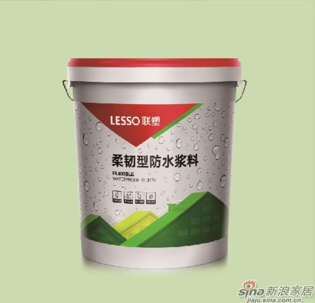 联塑柔韧型防水浆料