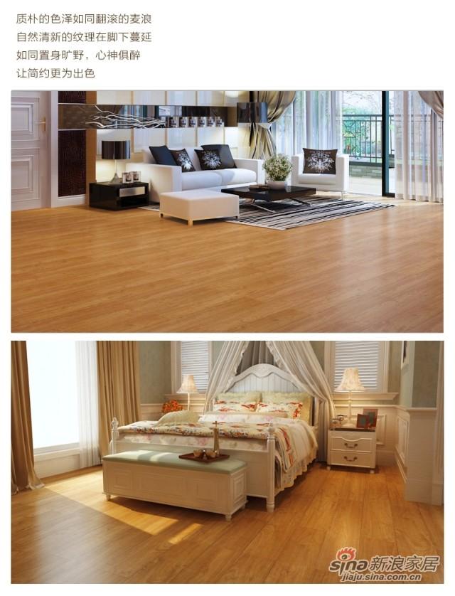 扬子地板 强化复合木地板-1