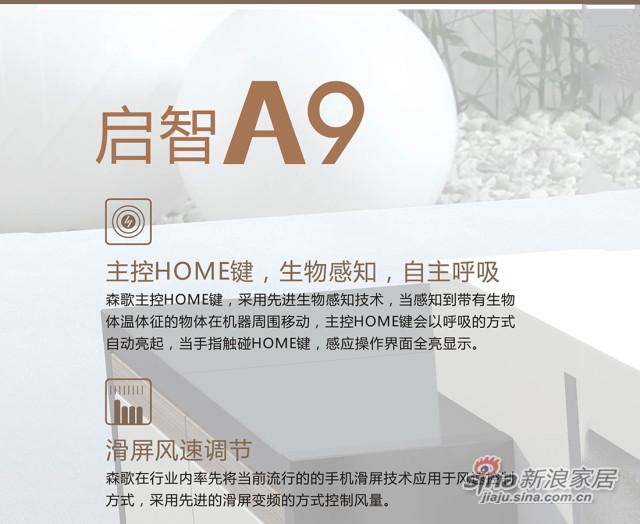 启智A9-3