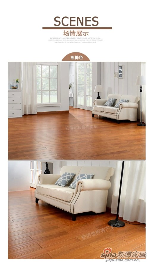 安信地板 卡罗木 100%纯正全实木地板-2