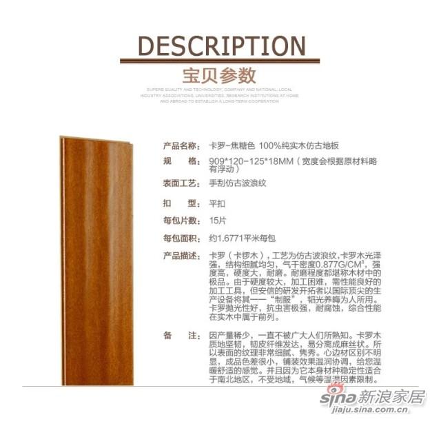 安信地板 卡罗木 100%纯正全实木地板-4