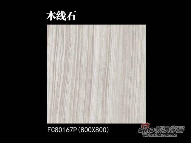 木线石-0