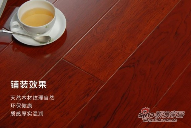 新象实木地板BE023黄花梨