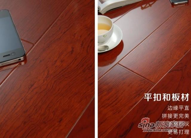 新象实木地板BE023黄花梨-2