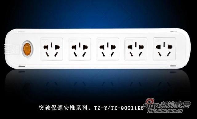 突破插座5位接线板TZ-Q0911K5-0