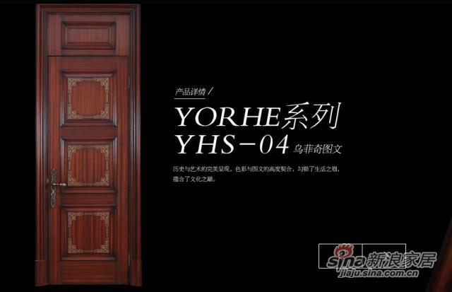 楷模木门YORHE系列YHS-04-0