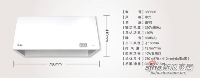 Sakura/樱花 中式抽油烟机深罩式88R622-2