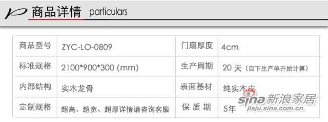 实木复合韩式门ZYC-LO-0809-1