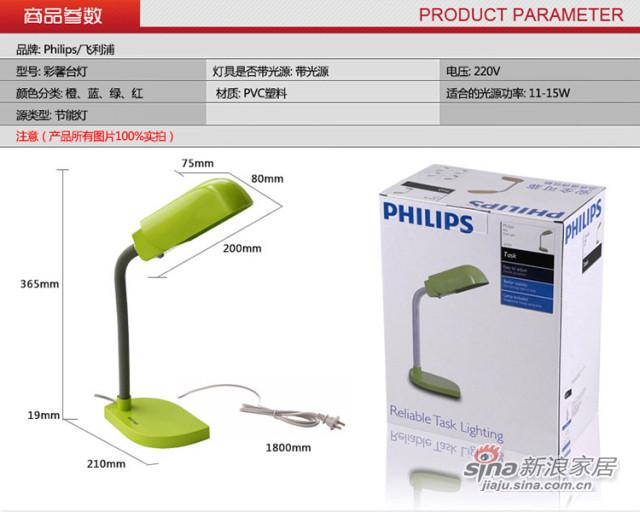 Philips/飞利浦 经济型护眼台灯-2