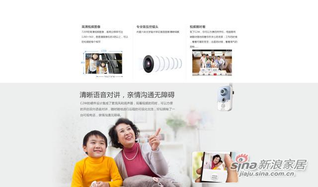 C2W 多功能互联网摄像机-3