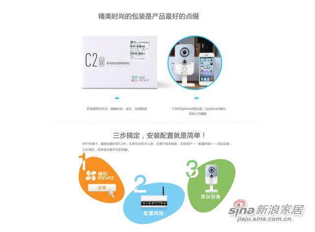 C2W 多功能互联网摄像机-4