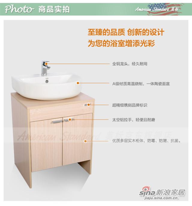 美标 伯尔尼 组合浴室柜 -3