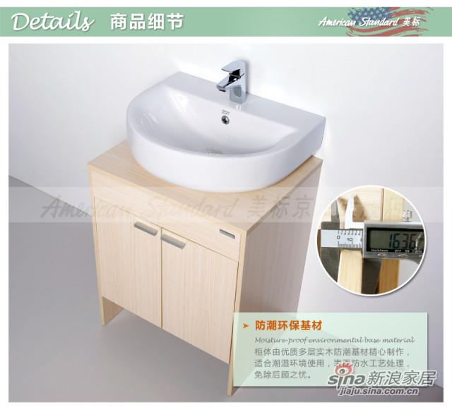 美标 伯尔尼 组合浴室柜 -4