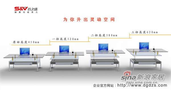 达之盛功能茶几SV318休闲系列110×60-9