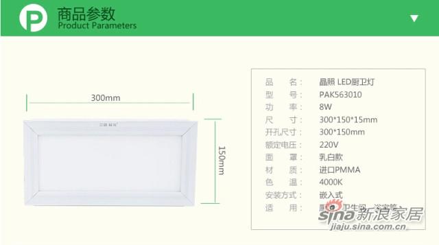 三雄极光晶照LED厨卫灯-3