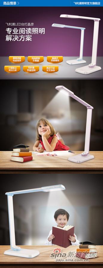 Philips/飞利浦 晶彦LED台灯-1