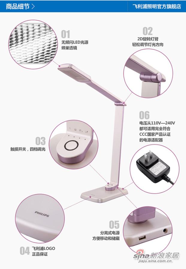 Philips/飞利浦 晶彦LED台灯-4