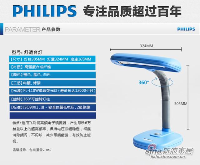 Philips/飞利浦 舒适台灯-1