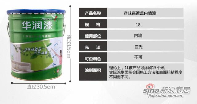 华润漆 净味高遮盖内墙乳胶漆墙面漆18L-0