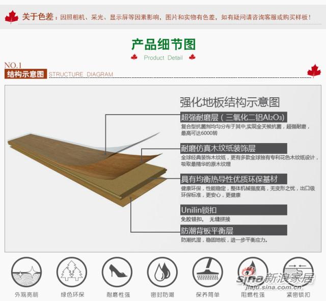 北美枫情地板 强化复合地板-3