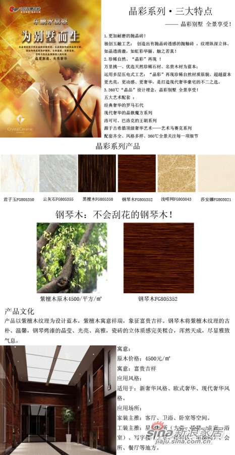 东鹏瓷砖-钢琴木-1