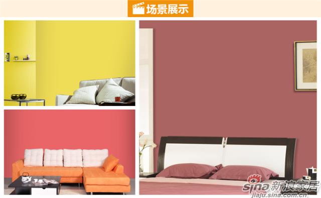 水性润彩环保内墙乳胶漆-18L-10